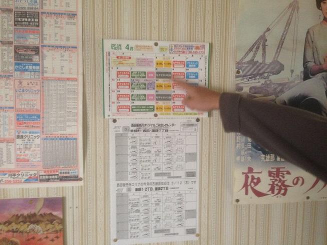 ゴミカレンダー.jpg