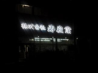 社屋(夜).jpg