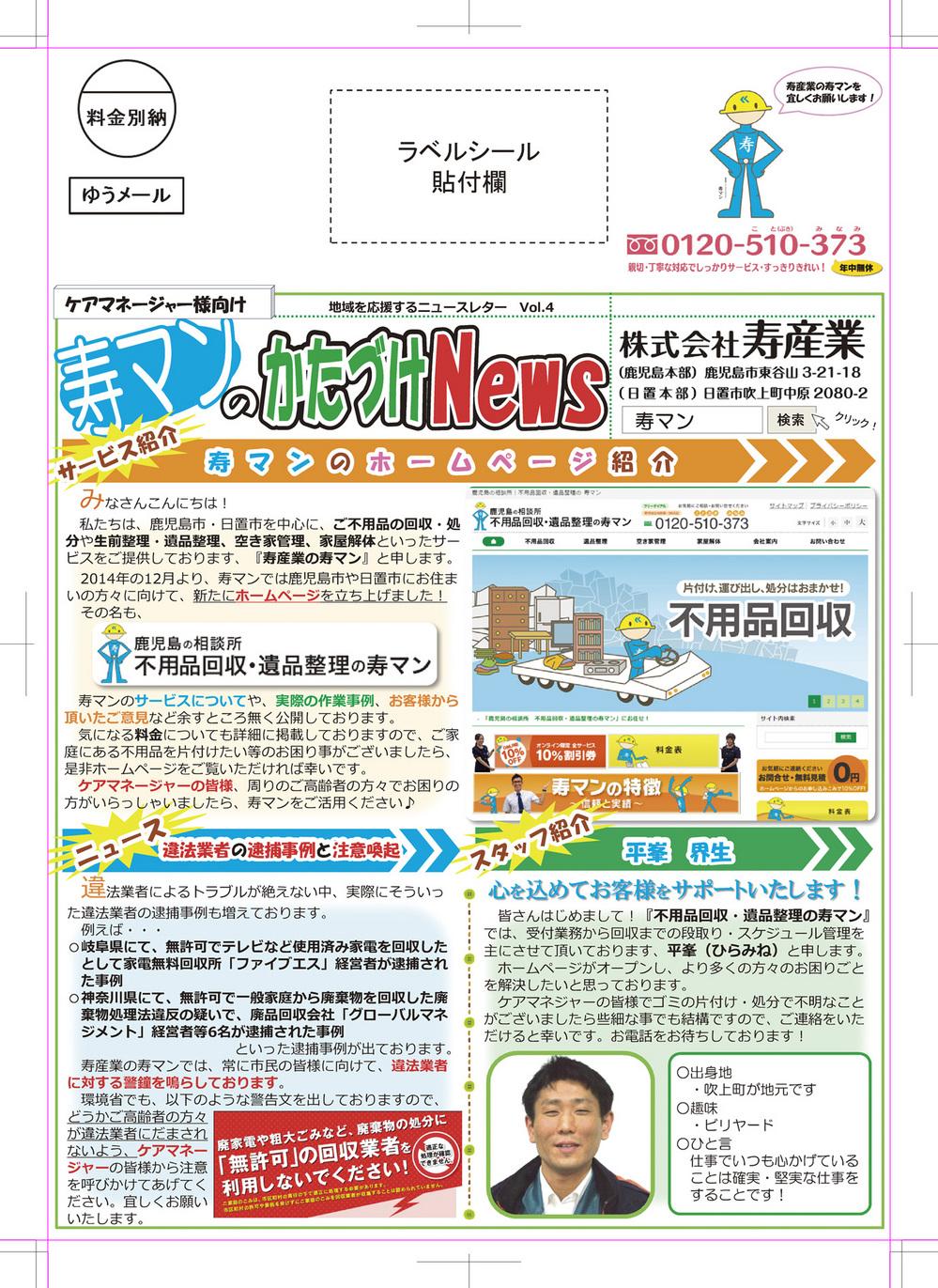 ニュースレター.jpg
