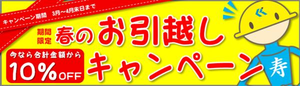 キャンペーンバナー(大).png