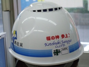 ヘルメット.JPG