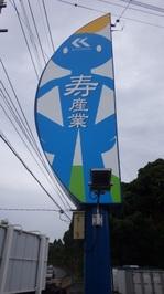 寿マン看板.JPGのサムネール画像のサムネール画像のサムネール画像