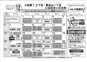 ごみカレンダー.jpg