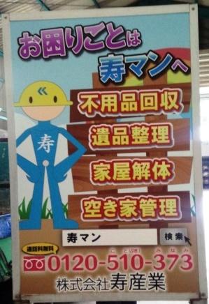たて看板(写真).jpg