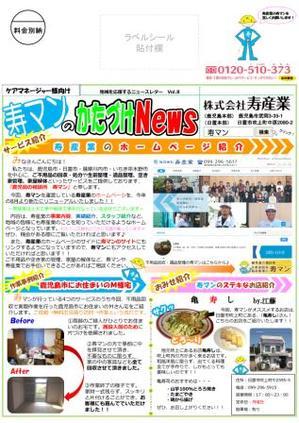 ニュースレターVol8.jpg
