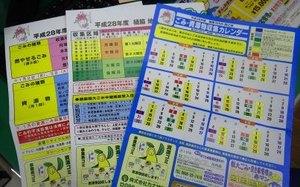薩摩川内市カレンダー.JPG