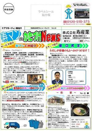 ニュースレターVol10.jpg