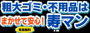 kootbuki_moji.png