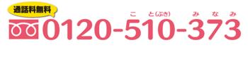 03-フリーダイアル(解体).png