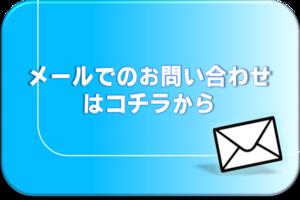 メール用.png