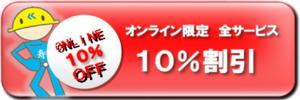 10%割引.png