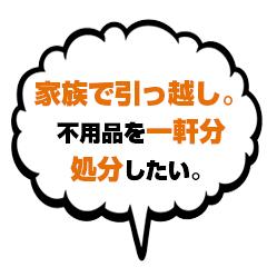 fukidasi4.png