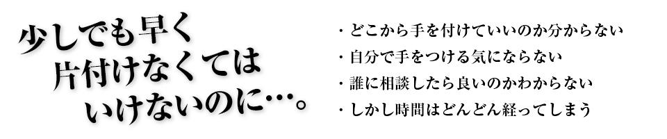 遺品整理矢印2.png