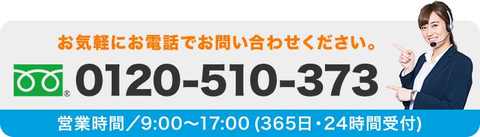フリーダイアル:0120-510-373